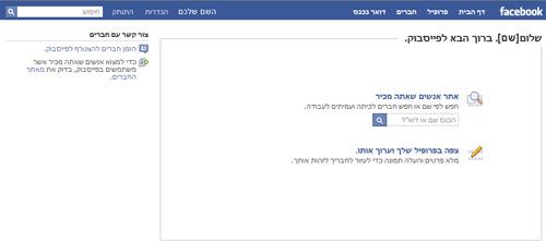 עמוד הבית של פייסבוק לאחר סיום הרשמה